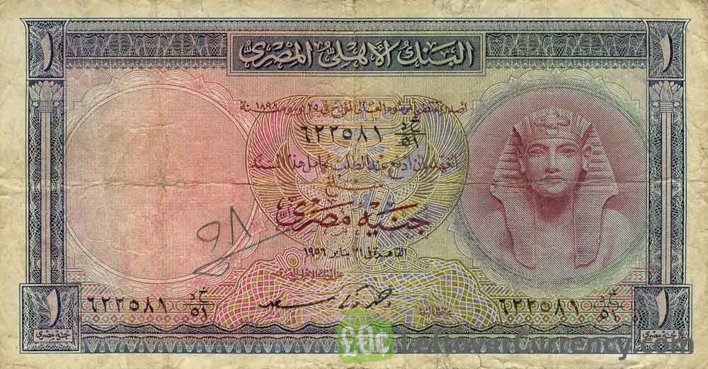 1 Egyptian Pound banknote - King Farouk reverse accepted for exchange