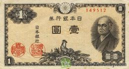 1 Japanese Yen banknote - Ninomiya Sontoku obverse accepted for exchange