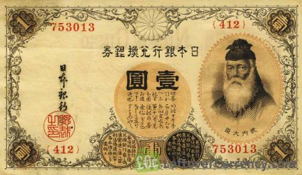 1 Japanese Yen banknote - Takeuchi Sukuni reverse accepted for exchange
