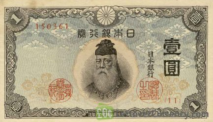 1 Japanese Yen banknote - Ube Shrine obverse accepted for exchange
