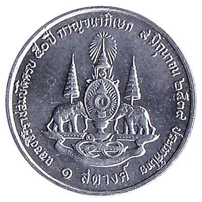 1 satang coin Thailand accepted for exchange