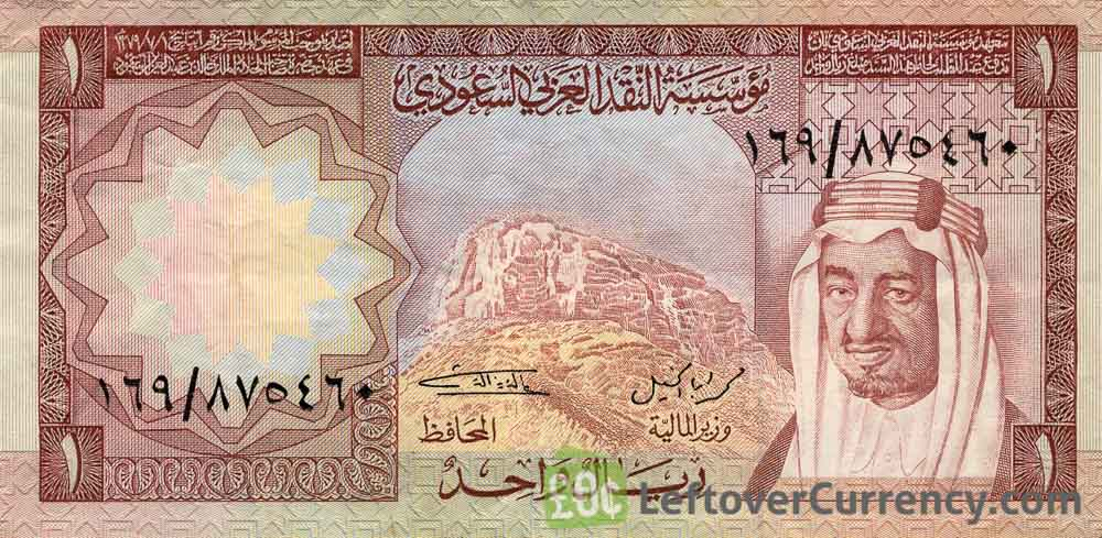 1 Saudi Riyal banknote - King Faisal reverse accepted for exchange