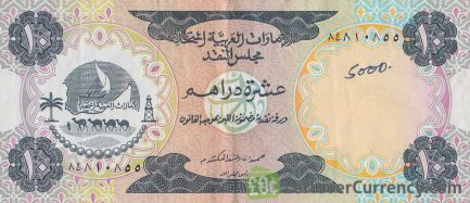 10 Dirhams banknote UAE Currency Board (1973) reverse accepted for exchange