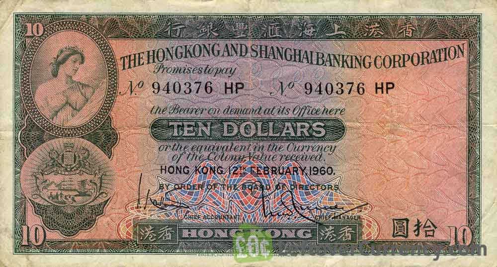 10 Hong Kong Dollars banknote - HSBC 1959-1983 obverse accepted for exchange