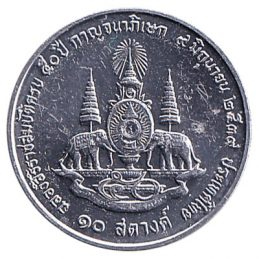 10 satang coin Thailand accepted for exchange