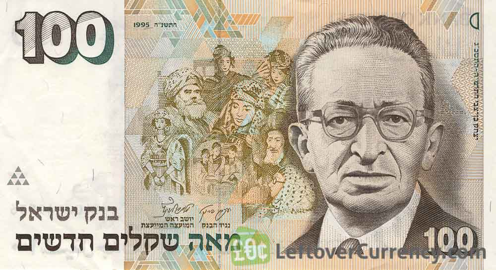 100 Israeli New Sheqalim banknote - Itzhak Ben-Zvi 1985-1992 series obverse accepted for exchange