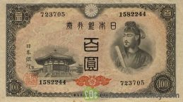 100 Japanese Yen banknote - Prince Shotoku obverse accepted for exchange