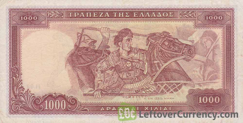 1000 Greek Drachmas banknote (Alexander the Great) reverse accepted for exchange