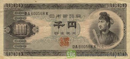 1000 Japanese Yen banknote (Prince Shotoku) obverse accepted for exchange