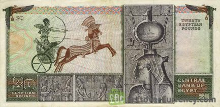 20 Egyptian Pounds banknote - Chapel of Sesostris obverse accepted for exchange