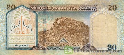 20 Saudi Riyals banknote - Commemorative series 2000 obverse accepted for exchange