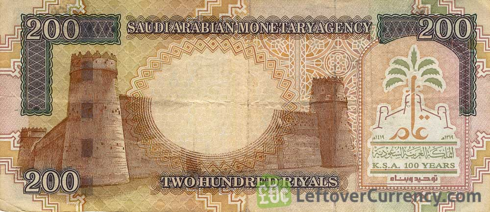 200 Saudi Riyals banknote (Commemorative series 2000) obverse accepted for exchange