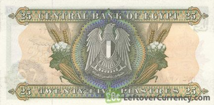 25 Piastres banknote Egypt - 1976 issue obverse accepted for exchange
