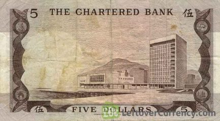5 Hong Kong Dollars banknote - Chartered Bank 1970 issue reverse accepted for exchange