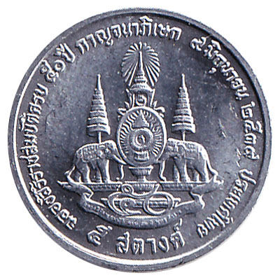 5 satang coin Thailand accepted for exchange