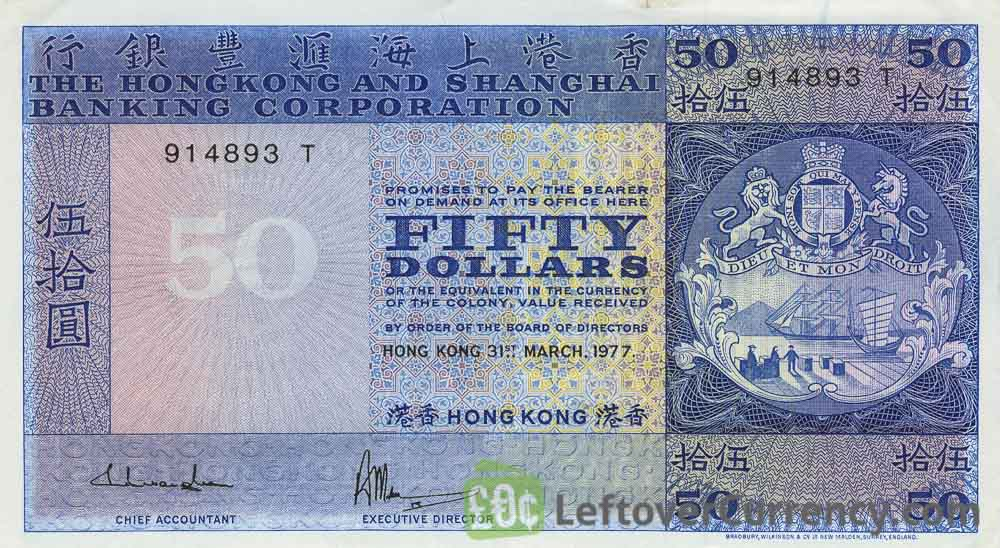 50 Hong Kong Dollars banknote - HSBC 1968-1983 obverse accepted for exchange