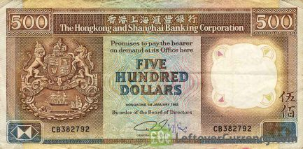 500 Hong Kong Dollars banknote - HSBC 1987-1992 obverse accepted for exchange