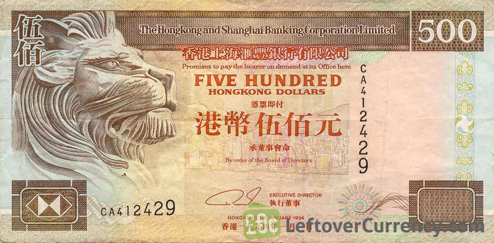 500 Hong Kong Dollars banknote - HSBC 1993-1999 obverse accepted for exchange