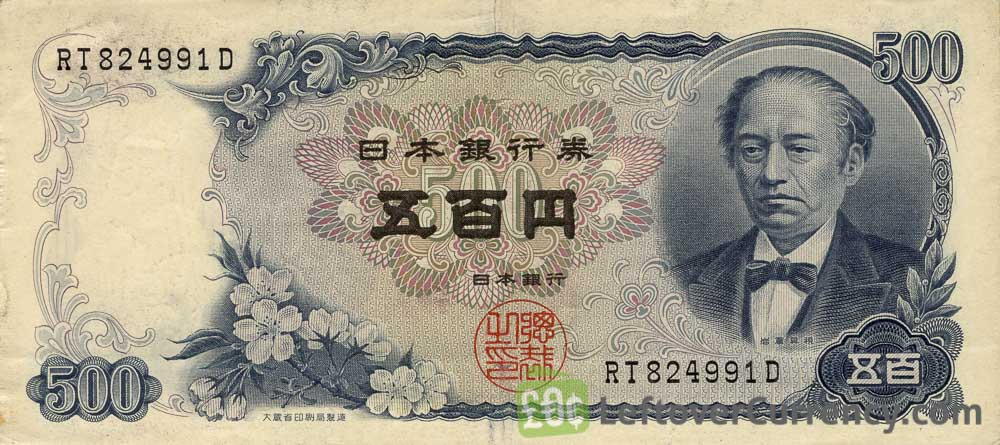 500 Japanese Yen banknote - Iwakura Tomorni 1969 obverse accepted for exchange