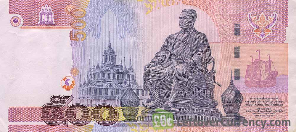 500 Thai Baht banknote - Improved security features reverse accepted for exchange