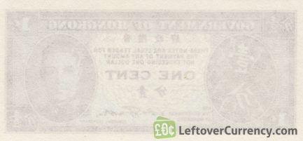 Government of Hong Kong 1 cent banknote - King George VI reverse accepted for exchange