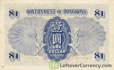 Government of Hong Kong 1 Dollar banknote - King George VI blue reverse accepted for exchange