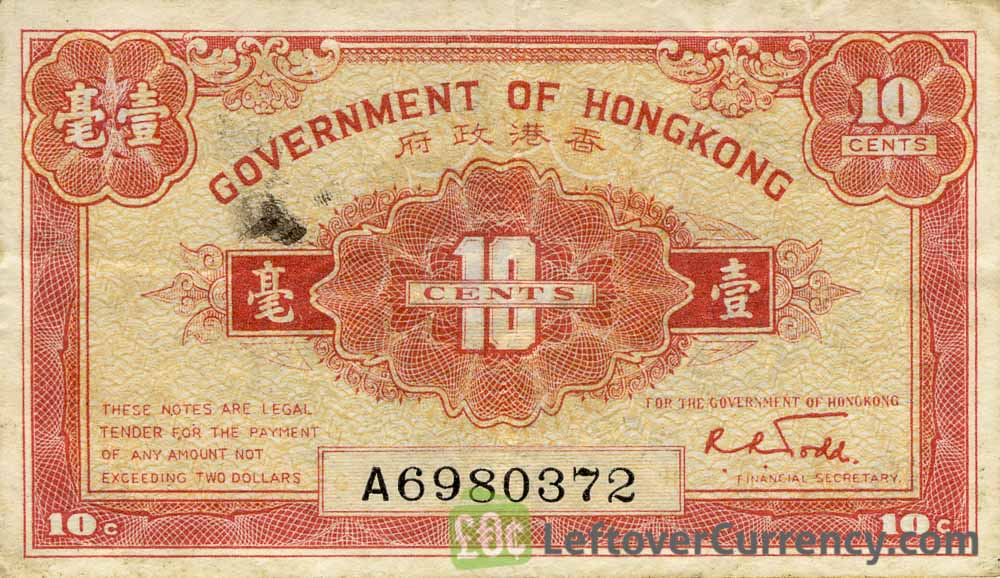 Government of Hong Kong 10 cents banknote - 1941 issue obverse accepted for exchange