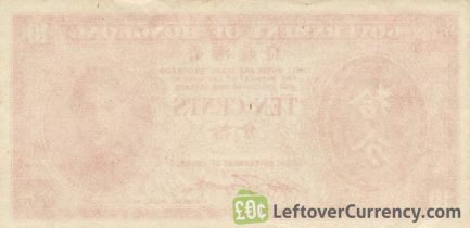 Government of Hong Kong 10 cents banknote - King George VI reverse accepted for exchange