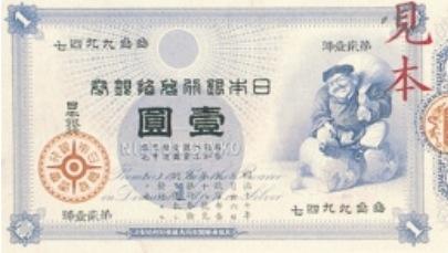 1 Japanese Yen banknote - Daikoku
