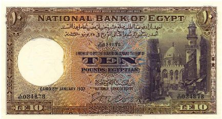 10 Egyptian Pounds banknote - Mosque of Sultan Qala'un