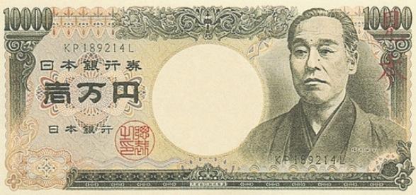 10000 Japanese Yen banknote - Yukichi Fukuzawa