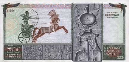 20 Egyptian Pounds banknote - Mohammed Ali Mosque