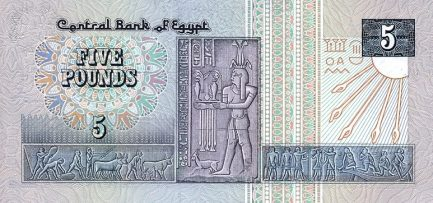 5 Egyptian Pounds banknote - Ibn Toulon Mosque