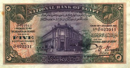 5 Egyptian Pounds banknote - National Bank building