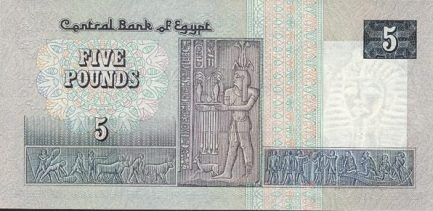 5 Egyptian Pounds banknote - Toulon Mosque