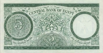 5 Egyptian Pounds banknote - Tutanhamen green