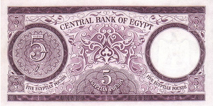 5 Egyptian Pounds banknote - Tutanhamen lilac