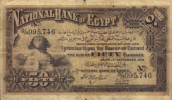 50 Piastres banknote Egypt - Sphinx