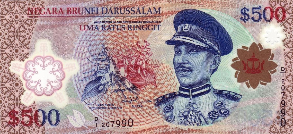 500 Brunei Dollars banknote - Omar Ali Saifuddin Mosque