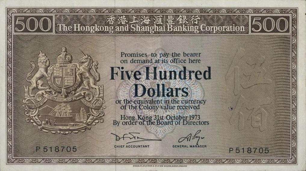 500 Hong Kong Dollars banknote - HSBC 1973-1983