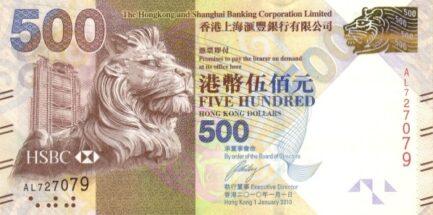 500 Hong Kong Dollars banknote - HSBC 2010 issue