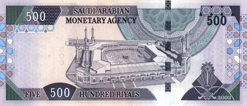 500 Saudi Riyals banknote - 2003 series