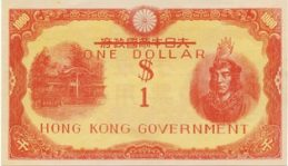 Hong Kong Government 1 Dollar banknote - Emergency issue 1945