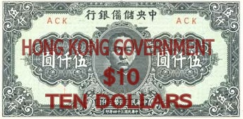Hong Kong Government 10 Dollars banknote - Emergency issue 1945