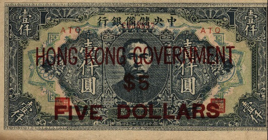 Hong Kong Government 5 Dollars banknote - Emergency issue 1945