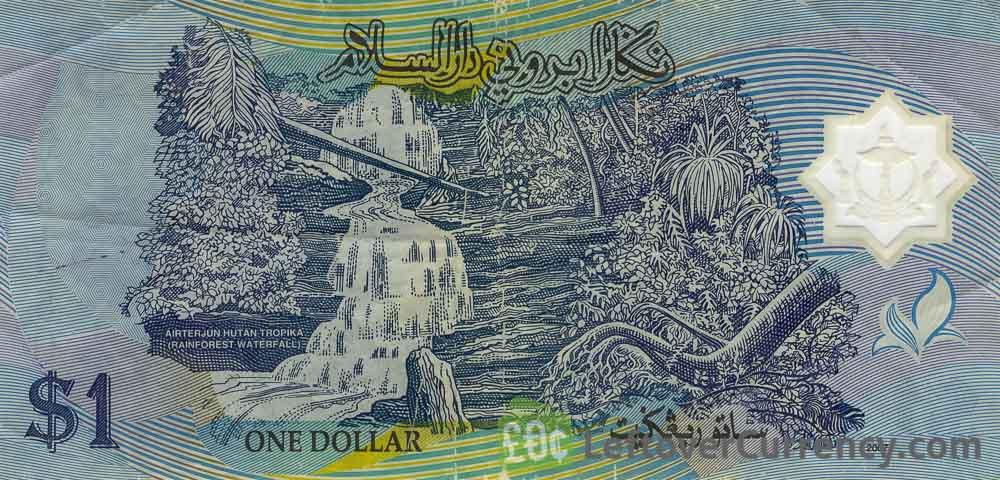 1 Brunei Dollar banknote series 1996