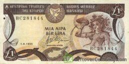 1 Cypriot Pound banknote (Bellapais Abbey)