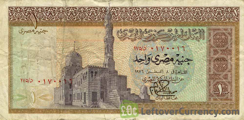 1 Egyptian Pound banknote (Sultan Quayet Bey Mosque)