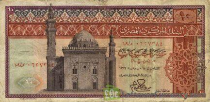 10 Egyptian Pounds banknote (Al-Rifai Mosque)