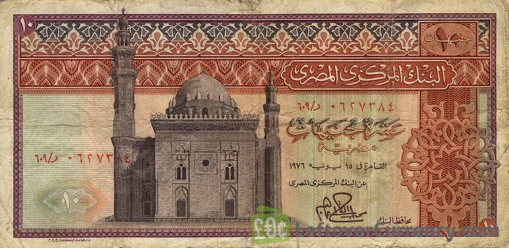 10 Egyptian Pounds banknote (Al-Rifai Mosque)